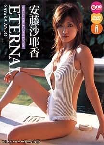 安藤沙耶香 eternal [DVD]