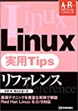 Linux実用Tipsリファレンス (Advanced Reference)