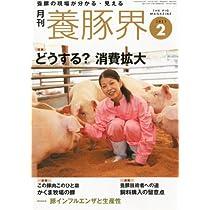 養豚界 2011年 02月号 [雑誌]
