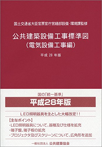 公共建築設備工事標準図(電気設備工事編) 平成28年版
