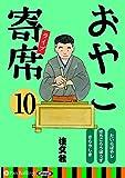 おやこ寄席ライブ 10 (<CD>)