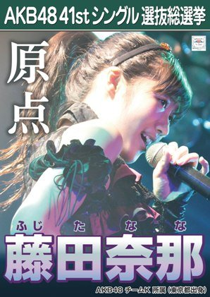 AKB48 公式生写真 僕たちは戦わない 劇場盤特典 【藤田奈那】 -