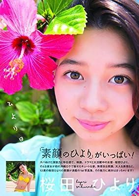 桜田ひより1st写真集「ひより日和。」 (TOKYO NEWS MOOK)