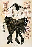 読んだ本−五十坂家の百年 ★★★
