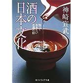 酒の日本文化 知っておきたいお酒の話 (角川文庫ソフィア)
