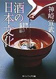酒の日本文化 知っておきたいお酒の話 (角川文庫ソフィア) 画像