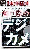 瀬戸際のデジカメ—週刊東洋経済eビジネス新書No.56