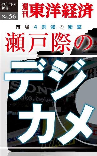 瀬戸際のデジカメ―週刊東洋経済eビジネス新書No.56...