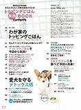 トッピングごはん実践BOOK (GEIBUN MOOKS No.845) (GEIBUN MOOKS 845) 画像