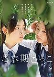 思春期ごっこ [DVD]