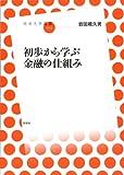 初歩から学ぶ金融の仕組み (放送大学叢書 13)