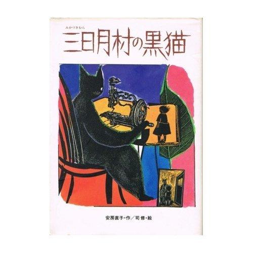 三日月村の黒猫の詳細を見る