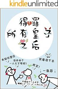 得罪所有皇子之後 (Traditional Chinese Edition)