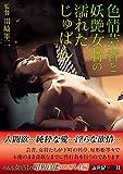 色情芸者と妖艶女将の濡れたじゅばん / 新世紀文藝社 [DVD]