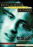 セコンド/アーサー・ハミルトンからトニー・ウィルソンへの転身 DVD