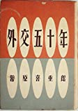 外交五十年 (1951年)