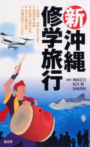 新・沖縄修学旅行