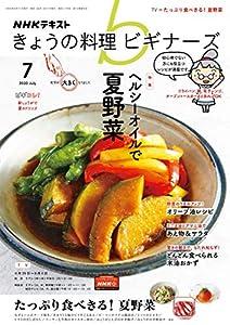 NHK きょうの料理 ビギナーズ 2020年 7月号 [雑誌] (NHKテキスト)
