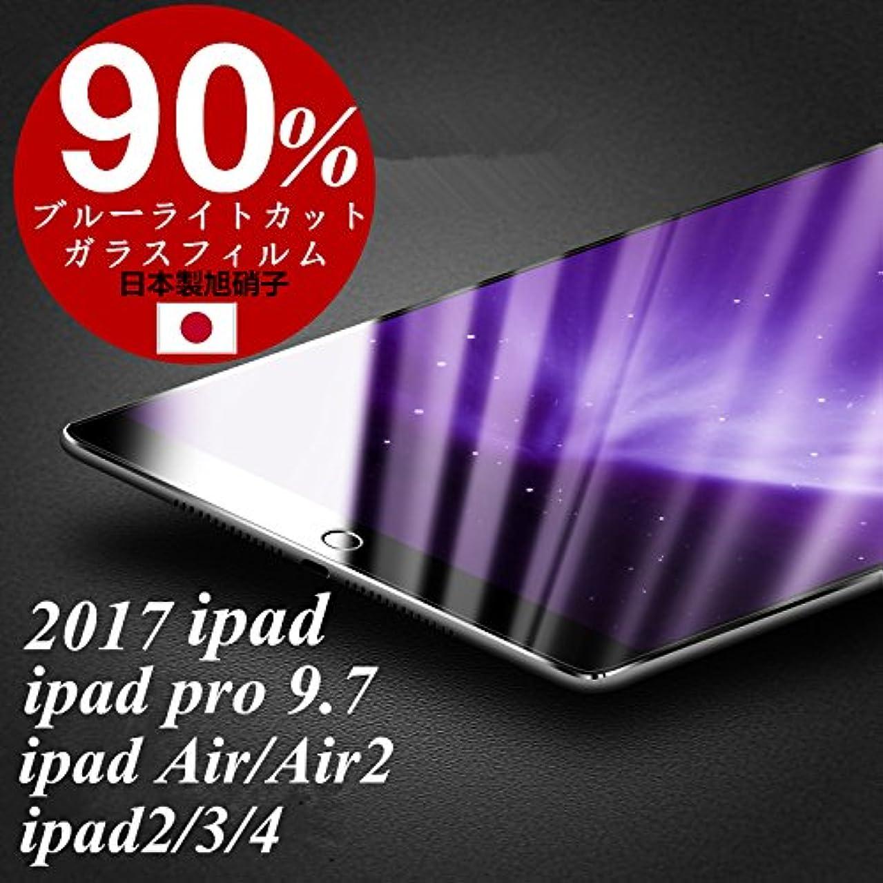 ばかげたジムメモ(ipad pro 9.7インチ)2017新 iPad Pro 9.7インチ/ipad air2/air/ipad2/3/4ブルーライトカットガラスフィルム 強化ガラス保護フィルム IPAD Airガラスフィルム ipad液晶保護フィルム iPad Pro 9.7インチブルーライトカット ipad air2ガラス保護フィルム ipad airガラスフィルム ブルーライトカット