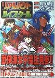 リアルバウトハイスクール (1) (角川コミックスドラゴンJr.)