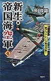 新生・帝国海空軍 (4) -新アウトレンジ戦法炸裂!- (ヴィクトリーノベルス)