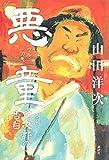 「悪童 小説 寅次郎の告白」販売ページヘ