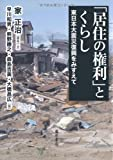 「居住の権利」とくらし 〔東日本大震災復興をみすえて〕