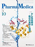 Pharma Medica 34ー10―The Review of Medicine an 特集:がん免疫療法