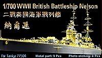 1/700 英海軍戦艦 ネルソン用エッチング