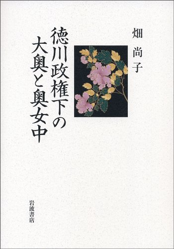 徳川政権下の大奥と奥女中の詳細を見る