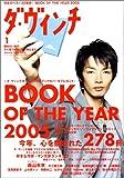 ダ・ヴィンチ 2006年 01月号