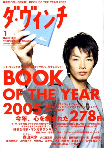 ダ・ヴィンチ 2006年 01月号の詳細を見る