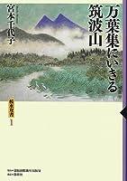 万葉集にいきる筑波山 (桜水双書)