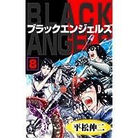ブラック・エンジェルズ8