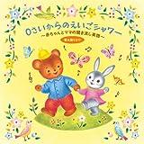 0さいからのえいごシャワー~赤ちゃんとママの聞き流し英語(歌&語りかけ) 遊び方解説つき