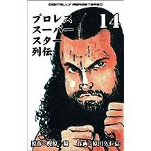 プロレススーパースター列伝【デジタルリマスター】 14