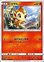 ポケモン カードゲーム SM/ HIKOZARU (HP:60) (C)/Mr. ウルトラ。