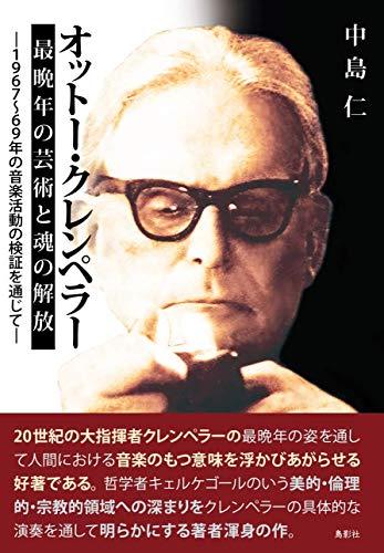 オットー・クレンペラー 最晩年の芸術と魂の解放 ―1967〜69年の音楽活動の検証を通じて―