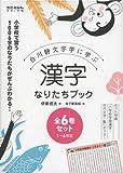 漢字なりたちブック 全6巻セット: 白川静文字学に学ぶ