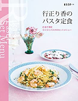 [行正 り香]の行正り香のパスタ定食 (扶桑社BOOKS)