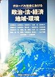 グローバル社会における政治・法・経済・地域・環境