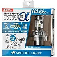 スフィアライト 日本製LEDヘッドライト RIZINGアルファ H4 6000K 1年保証 ノイズ対策済