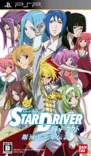 STAR DRIVER 輝きのタクト 銀河美少年伝説 - PSP