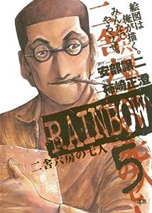 RAINBOW(5) (ヤングサンデーコミックス)