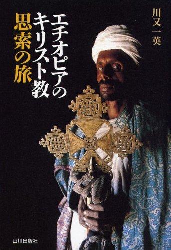 エチオピアのキリスト教―思索の旅