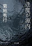 逢魔が源内 (角川文庫)
