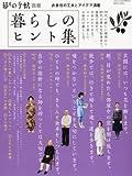 暮しの手帖2010年7月号別冊 暮らしのヒント集 2010年 07月号 [雑誌] 画像