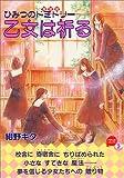 乙女は祈る―ひみつのドミトリー (POPLARコミックス (No.2))