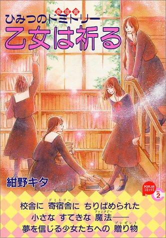 乙女は祈る―ひみつのドミトリー (POPLARコミックス (No.2))の詳細を見る