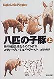八匹の子豚―種の絶滅と進化をめぐる省察 (上)